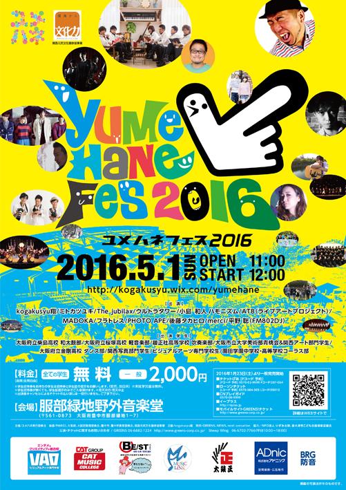 ユメハネ2016ポスター