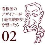 経営戦略史02