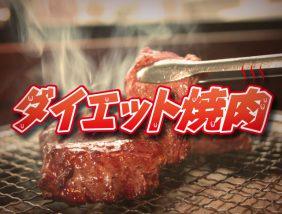 焼肉ダイエットイメージ